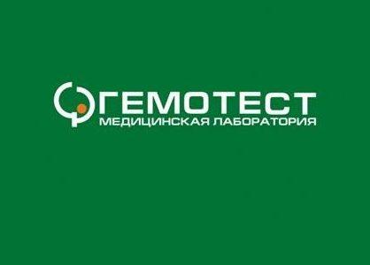 Франшиза «Лаборатории Гемотест»