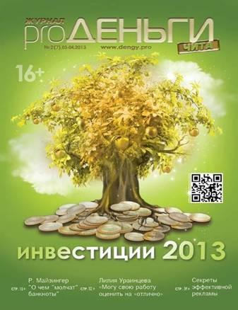 Франшиза журнала «pro ДЕНЬГИ»
