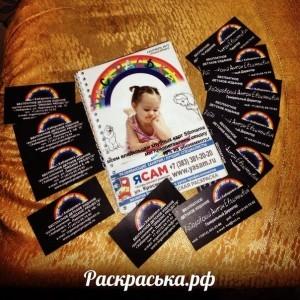 Франшиза: Реклама в бесплатных детских раскрасках «Раскраська»