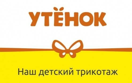 Франшиза магазина Утенок