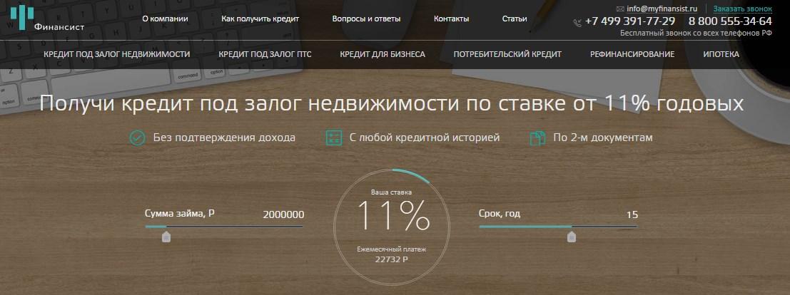 Электронные деньги в ООО Финансист