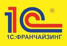 1С франчайзи – сертифицированная фирма по внедрению 1С