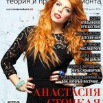Франшиза журнала «Мир комфорта», о ремонте и интерьере